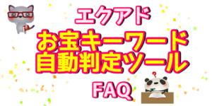 エクアドレビュー「お宝キーワード自動判定ツール」のFAQ