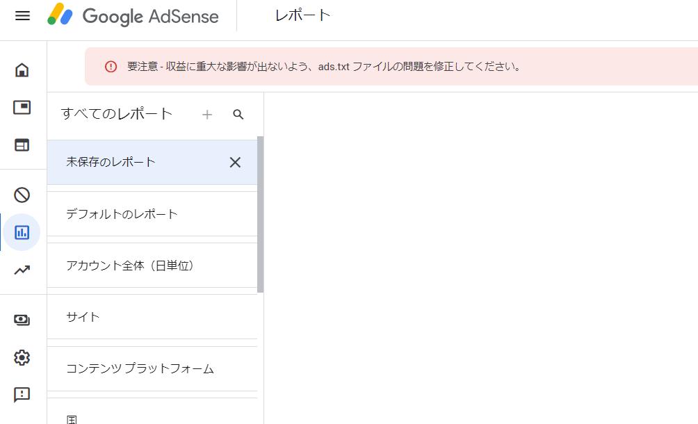 アドセンスでブログごとにどんな広告が表示されているか調べる方法