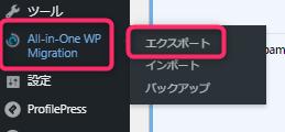 WordPressのバックアップを簡単にできるプラグイン「 All-in-One WP Migration」の使い方
