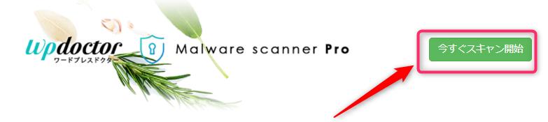 マルウェアスキャナーの導入と設定方法。このプラグインでマルウェア感染がすぐに分かるよ!