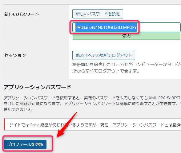 WordPressのパスワードを変更する方法。超簡単に強力なものに変えられるよ!